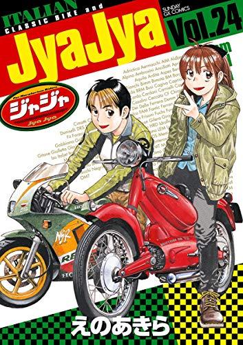 ジャジャ 第01-24巻