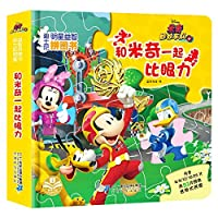 Disney star puzzle spell books - and Mickey together than the eye(Chinese Edition)