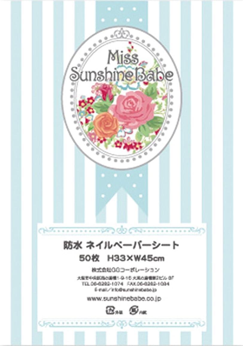無限大ペストリー可能SunshineBabe サンシャインベビー ペーパーシート 50枚 ホワイト