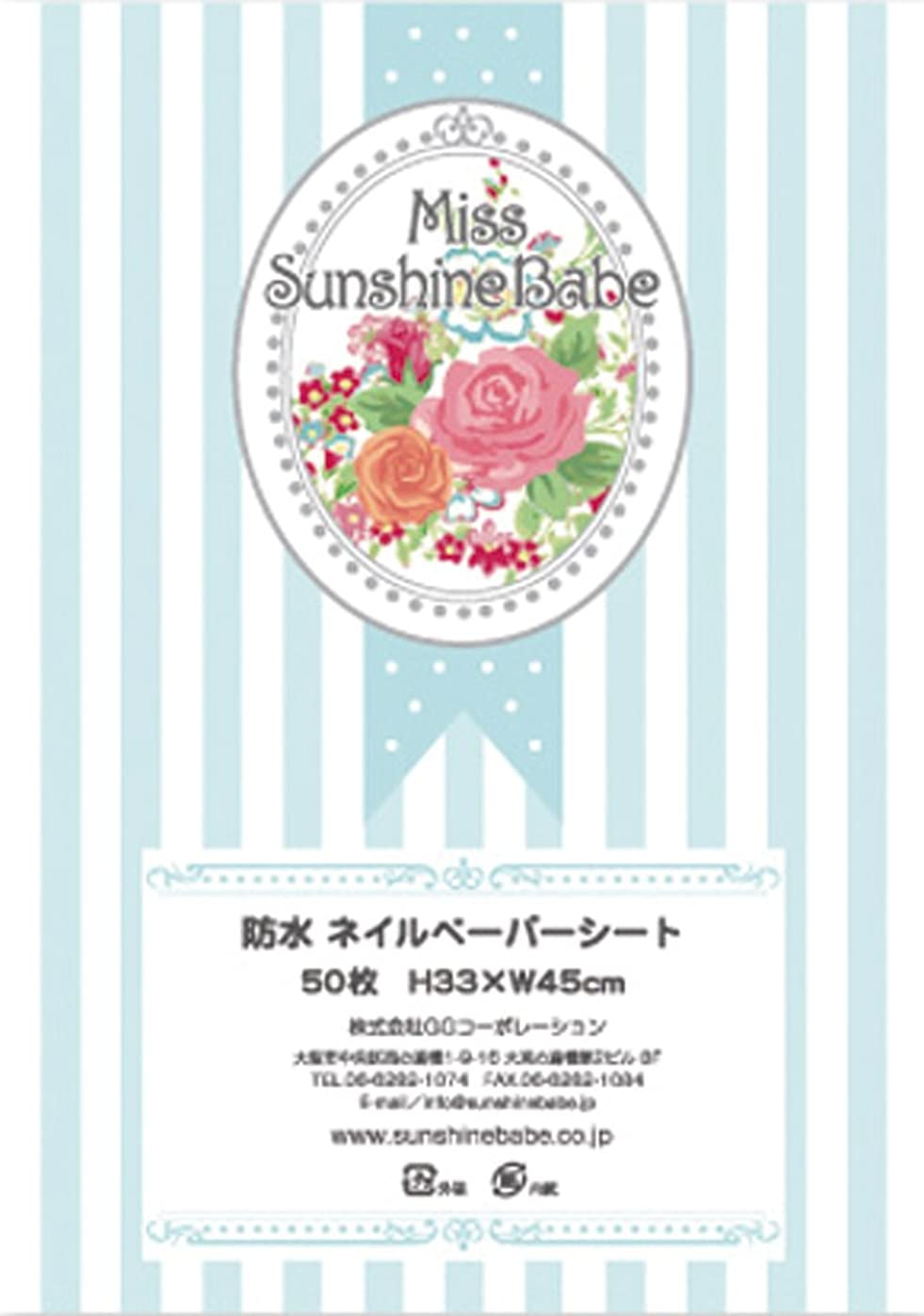 チート空港電話SunshineBabe サンシャインベビー ペーパーシート 50枚 ホワイト