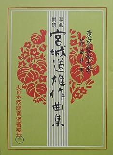宮城道雄 作曲 箏曲 楽譜 吹雪の花 春鶯囀 Miyagi FubukiNoHn HruUguisuNku (送料など込)