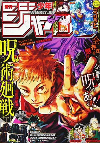 週刊少年ジャンプ(52) 2020年 12/14 号 [雑誌]