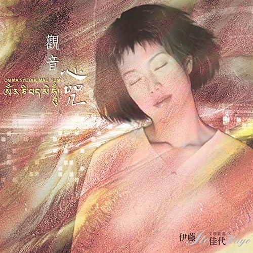伊藤佳代 & 王苒馨
