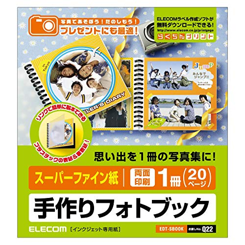 エレコム フォトブック 手作りキット スーパーファイン紙 両面印刷 1冊 20ページ 【日本製】 お探しNo:Q22 EDT-SBOOK