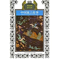 youth version of the classics reading library * Aesop s Fables (new version)(Chinese Edition)