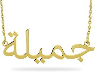 18k gold arabic name necklace