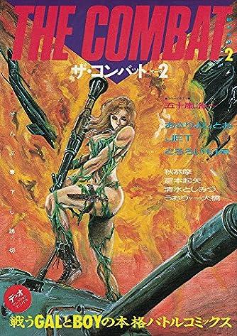ザ・コンバット マーク2 (デュオ・セレクション・オリジナル)