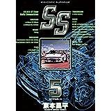 SS(5) (ビッグコミックス)