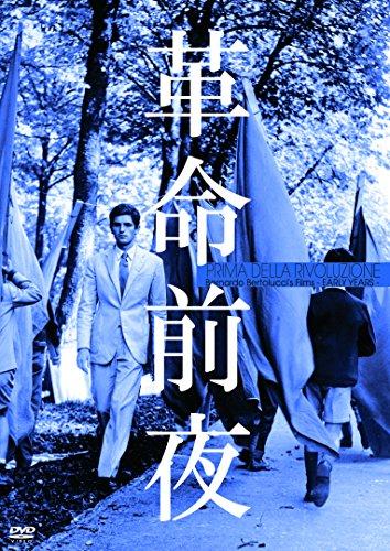 革命前夜(続・死ぬまでにこれは観ろ!) [DVD]
