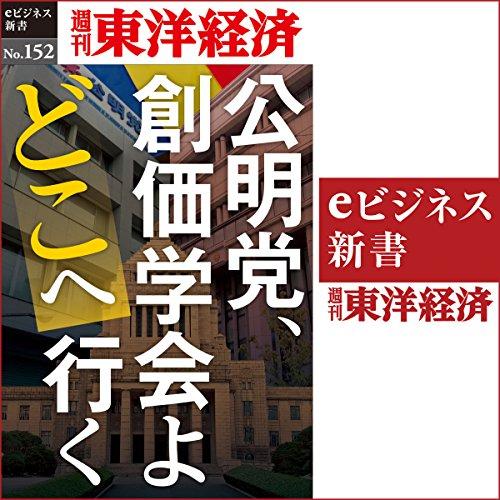 『公明党、創価学会よどこへ行く(週刊東洋経済eビジネス新書No.152)』のカバーアート