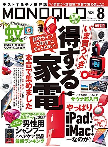 MONOQLO (モノクロ) 2021年 08月号 [雑誌]