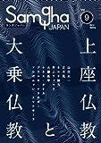 サンガジャパン Vol.9(2012Spring)