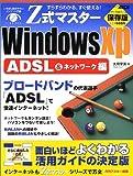 Z式マスターWindows XP―ADSL&ネットワーク編 (アスキームック)