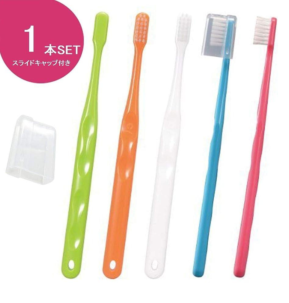 通行人出身地市民Ciメディカル Ci700 (超先細+ラウンド毛) 歯ブラシ S(やわらかめ) スライドキャップ付き 1本