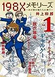 198Xメモリーズ: ~あの頃の俺たちに捧ぐ~ (1) (てんとう虫コミックススペシャル)