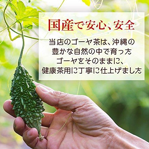 川本屋茶舗『沖縄県産ゴーヤ茶』