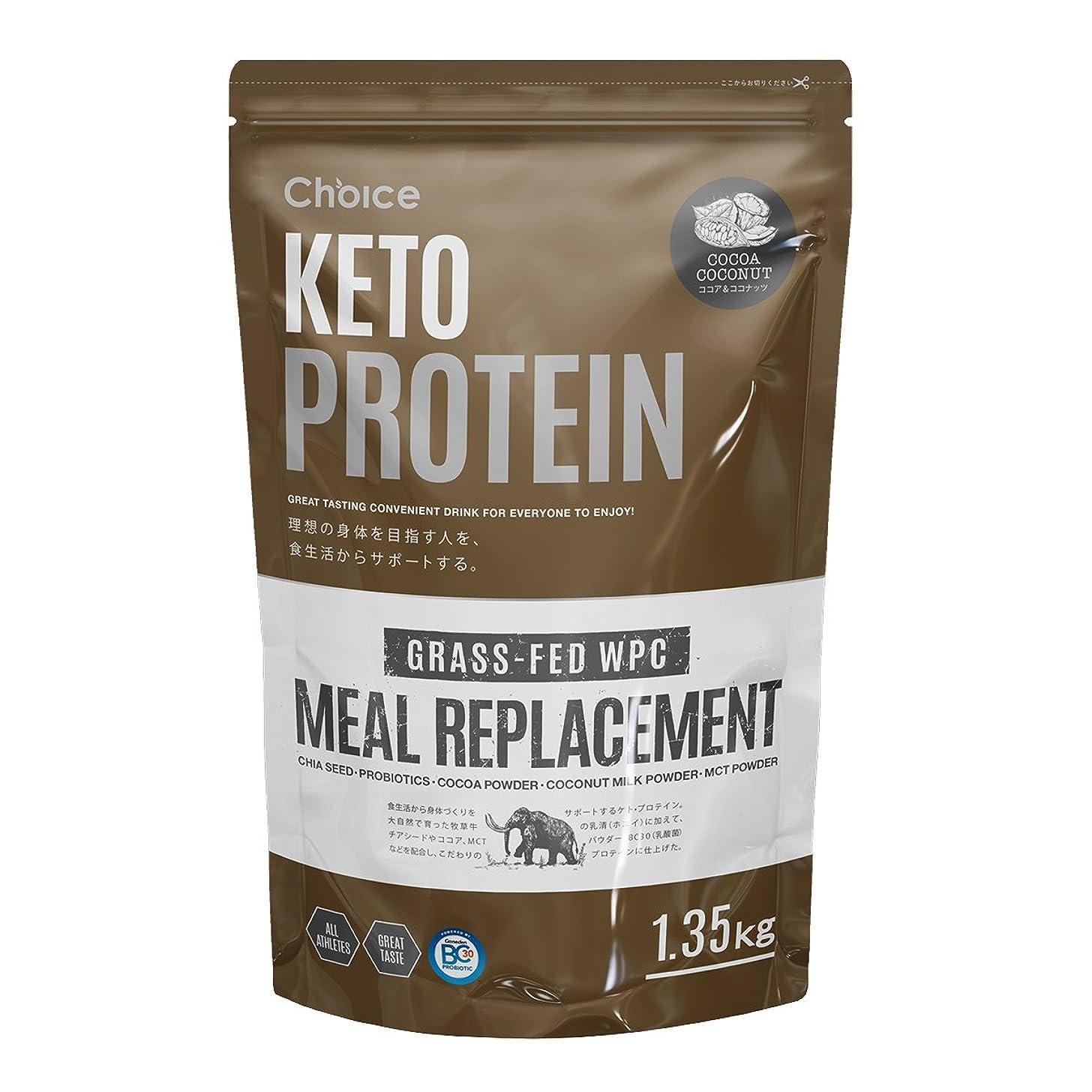 媒染剤ポーズキャンディーケトプロテイン 1350g KetoPROTEIN ケトジェニックプロテイン