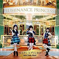 【Amazon.co.jp限定】ルミナンスプリンセス *CD+BD(特典:ブロマイド)