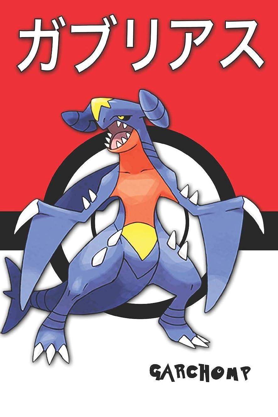 フィールドスプレー不適Garchomp: ガブリアス Pokemon Lined Journal Notebook