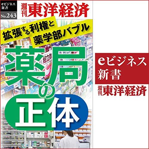 『薬局の正体(週刊東洋経済eビジネス新書No.243)』のカバーアート