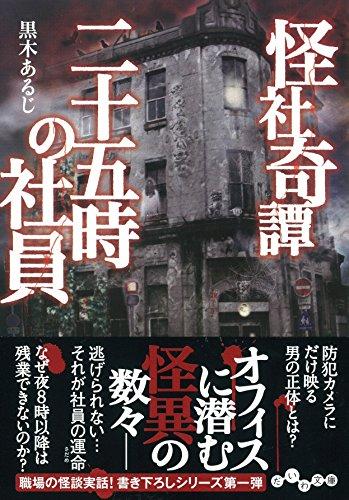 怪社奇譚~二十五時の社員~ (だいわ文庫)