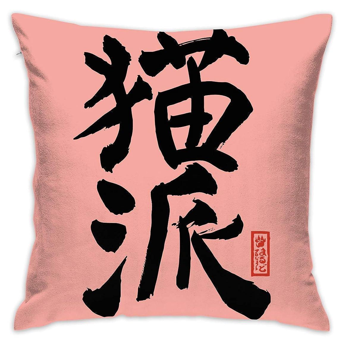 アート宣伝千猫派 日本 漢字 抱き枕 だきまくら クッション 座布団 柔らかい 贈り物 中身:綿 45*45cm