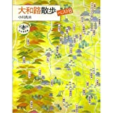 大和路散歩ベスト8 (とんぼの本)