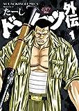 ドンケツ外伝 (ヤングキングコミックス)