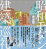 昭和モダン建築巡礼・完全版1965-75