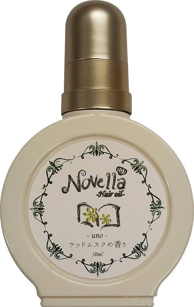 優しいモロニックオレンジNOVELLA(ノヴェラ)フレグランスヘアオイル ウノ(ウッドムスクの香り)