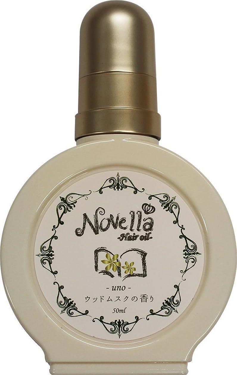 確保する触覚膿瘍NOVELLA(ノヴェラ)フレグランスヘアオイル ウノ(ウッドムスクの香り)