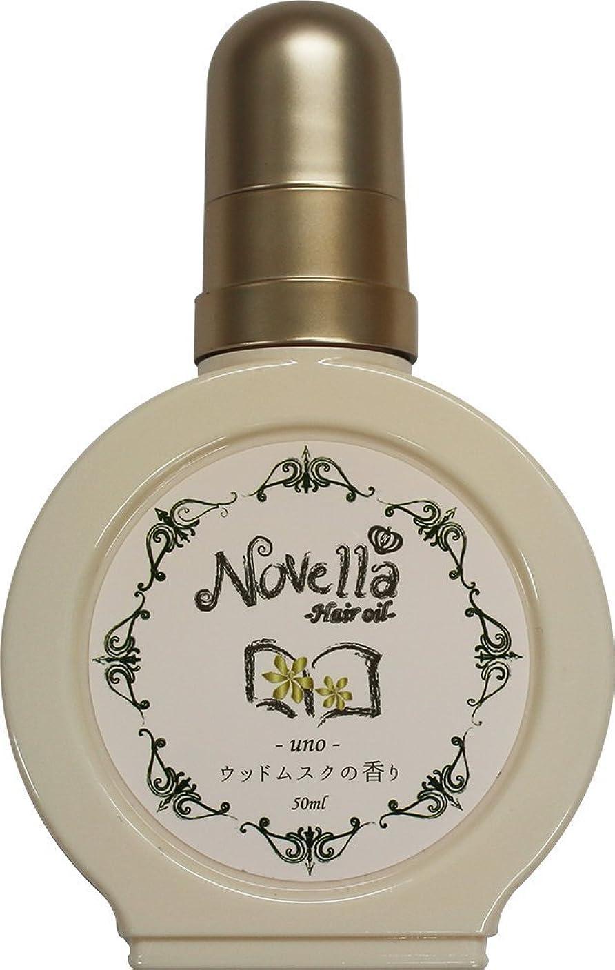 良心的弱める極めて重要なNOVELLA(ノヴェラ)フレグランスヘアオイル ウノ(ウッドムスクの香り)
