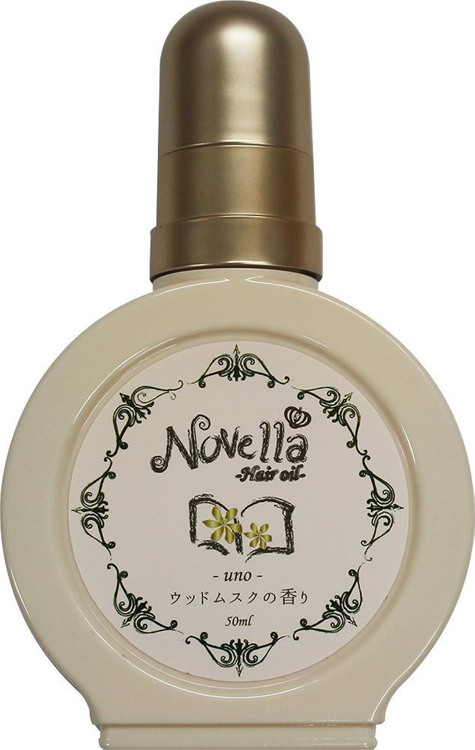 日曜日白い配送NOVELLA(ノヴェラ)フレグランスヘアオイル ウノ(ウッドムスクの香り)