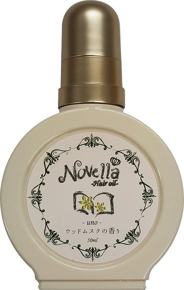 指定するさびたミントNOVELLA(ノヴェラ)フレグランスヘアオイル ウノ(ウッドムスクの香り)