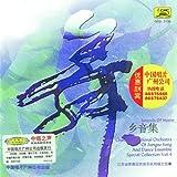 Yang Liu Qing Chun (Green Willow)
