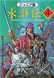 ジュニア版 水滸伝〈4〉「梁山泊はわれらの城」の巻