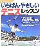 いちばんやさしいテニスレッスン (012 sports)