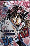 ショー☆バン (15) (少年チャンピオン・コミックス)