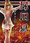 屍囚獄 4 (バンブーコミックス)