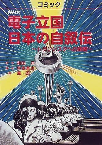 コミック NHK電子立国日本の自叙伝―トランジスタへの挑戦
