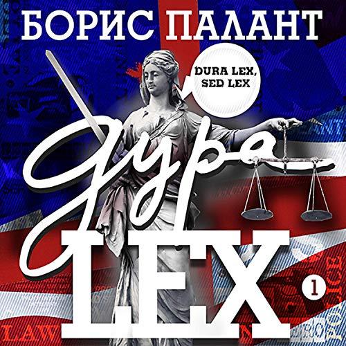 Дура LEX 1 Titelbild