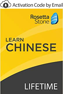 Rosetta Stone: Learn Chinese (Mandarin) with Lifetime Access on iOS, Android, PC, and Mac [Activation Code by Email]