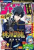 週刊少年チャンピオン2021年29号 [雑誌]