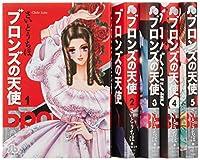 ブロンズの天使 文庫版 コミック 全5巻完結セット (小学館文庫)