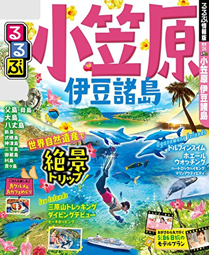 るるぶ小笠原 伊豆諸島(2019年版) (るるぶ情報版(国内))