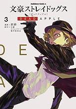 文豪ストレイドッグス DEAD APPLE (3) (角川コミックス・エース)
