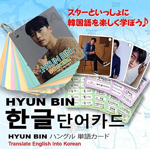 ヒョンビン (HYUN BIN) グッズ - 韓国語 単語 カード セット (Korean Word Card) [63ピース] 7cm x 8cm SIZE