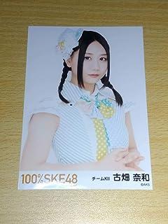 SKE48 古畑奈和 雑誌 特典 写真 100%SKE48 Vol.03