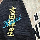 北海道 日本ハム ファイターズ 日ハム 吉田輝星 ネーム 黒布 応援 刺繍 ワッペン ユニフォーム