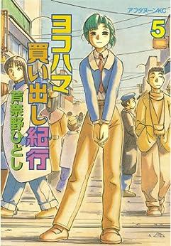 [芦奈野ひとし]のヨコハマ買い出し紀行(5) (アフタヌーンコミックス)
